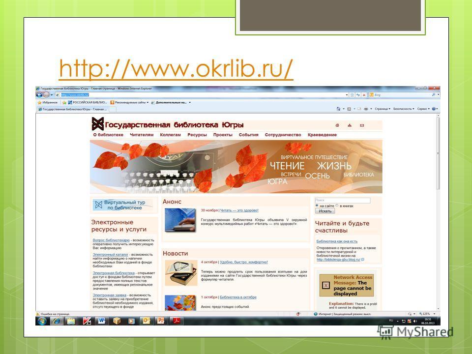 http://www.okrlib.ru/