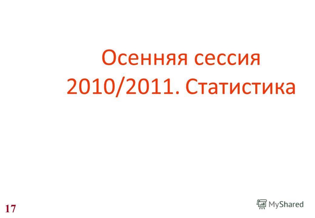 Осенняя сессия 2010/2011. Статистика 17