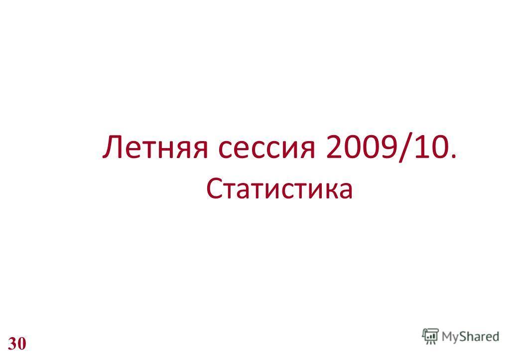 Летняя сессия 2009/10. Статистика 30