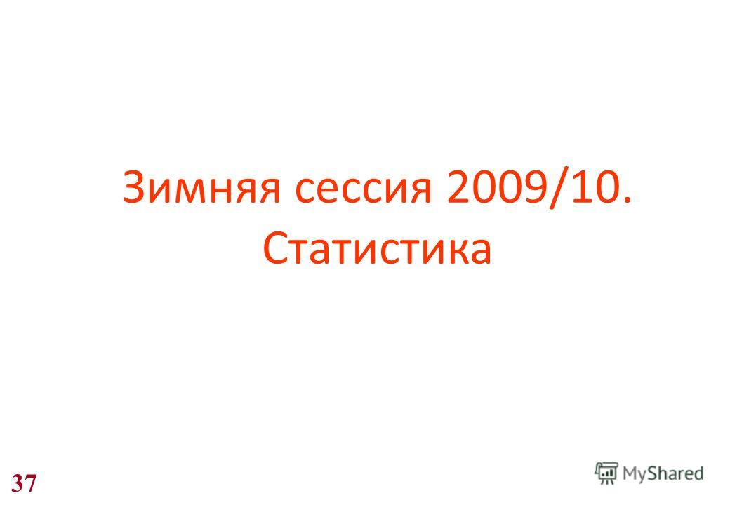 Зимняя сессия 2009/10. Статистика 37
