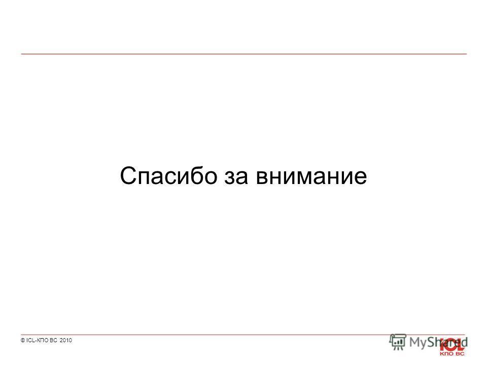 Спасибо за внимание © ICL-КПО ВС 2010