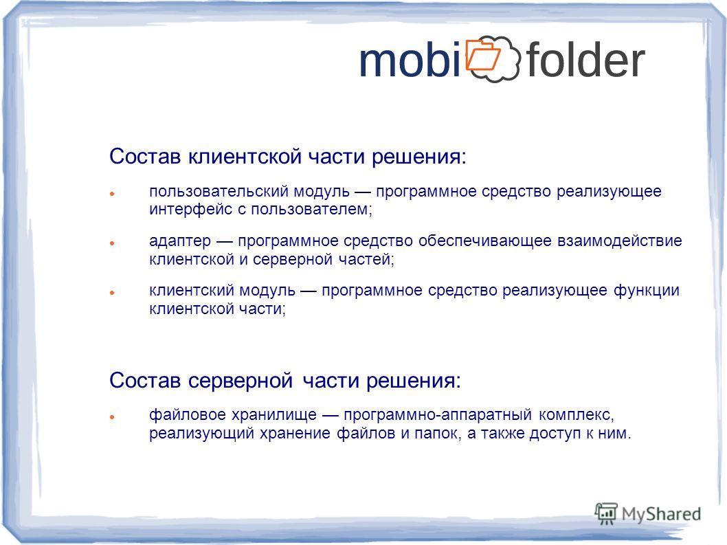 Состав клиентской части решения: пользовательский модуль программное средство реализующее интерфейс с пользователем; адаптер программное средство обеспечивающее взаимодействие клиентской и серверной частей; клиентский модуль программное средство реал