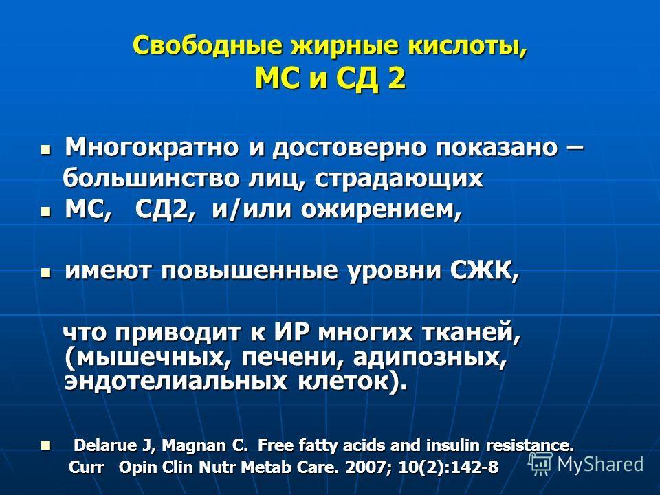 Свободные жирные кислоты, МС и СД 2 Многократно и достоверно показано – Многократно и достоверно показано – большинство лиц, страдающих большинство лиц, страдающих МС, СД2, и/или ожирением, МС, СД2, и/или ожирением, имеют повышенные уровни СЖК, имеют