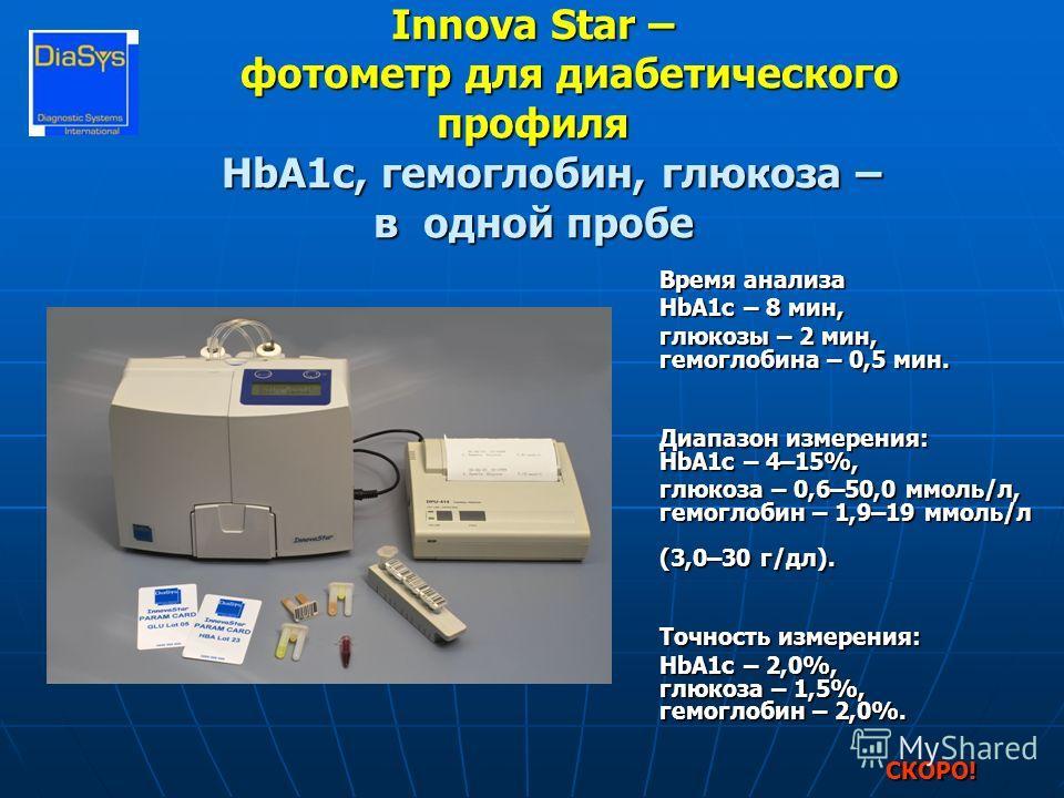 Innova Star – фотометр для диабетического профиля HbA1c, гемоглобин, глюкоза – в одной пробе Время анализа НbА1с – 8 мин, глюкозы – 2 мин, гемоглобина – 0,5 мин. Диапазон измерения: НbА1с – 4–15%, глюкоза – 0,6–50,0 ммоль/л, гемоглобин – 1,9–19 ммоль