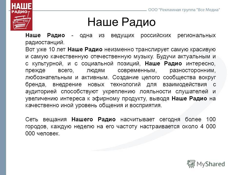 Наше Радио Наше Радио - одна из ведущих российских региональных радиостанций. Вот уже 10 лет Наше Радио неизменно транслирует самую красивую и самую качественную отечественную музыку. Будучи актуальным и с культурной, и с социальной позиций, Наше Рад