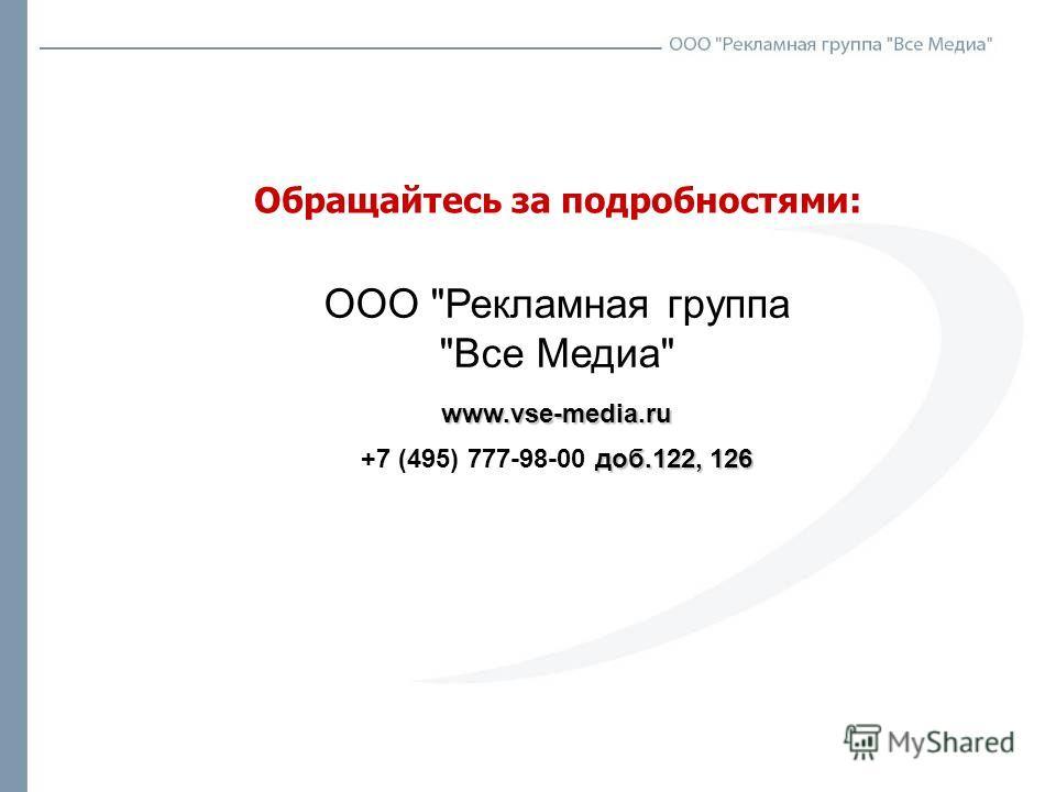 Обращайтесь за подробностями: ООО Рекламная группа Все Медиа www.vse-media.ru доб.122, 126 +7 (495) 777-98-00 доб.122, 126