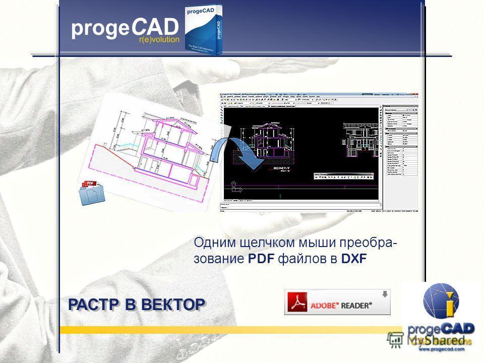 РАСТР В ВЕКТОР Одним щелчком мыши преобра- зование PDF файлов в DXF
