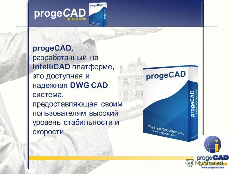 progeCAD, разработанный на IntelliCAD платформе, это доступная и надежная DWG CAD система, предоставляющая своим пользователям высокий уровень стабильности и скорости.