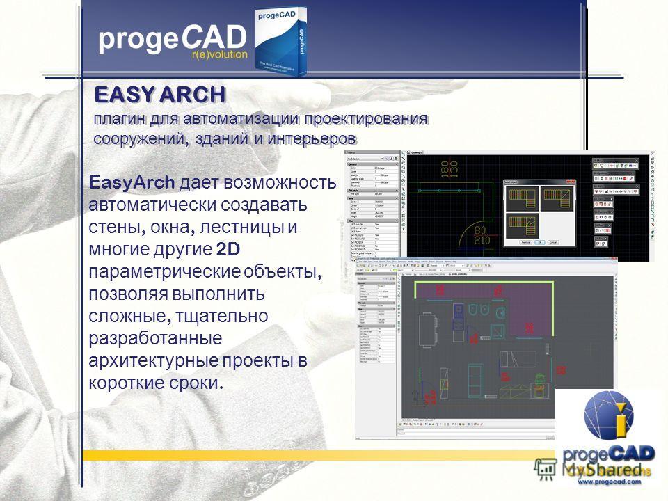 EASY ARCH плагин для автоматизации проектирования сооружений, зданий и интерьеров EASY ARCH плагин для автоматизации проектирования сооружений, зданий и интерьеров EasyArch дает возможность автоматически создавать стены, окна, лестницы и многие други