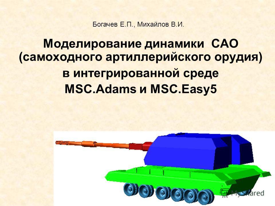 Моделирование динамики САО (самоходного артиллерийского орудия) в интегрированной среде MSC.Adams и MSC.Easy5 Богачев Е.П., Михайлов В.И.