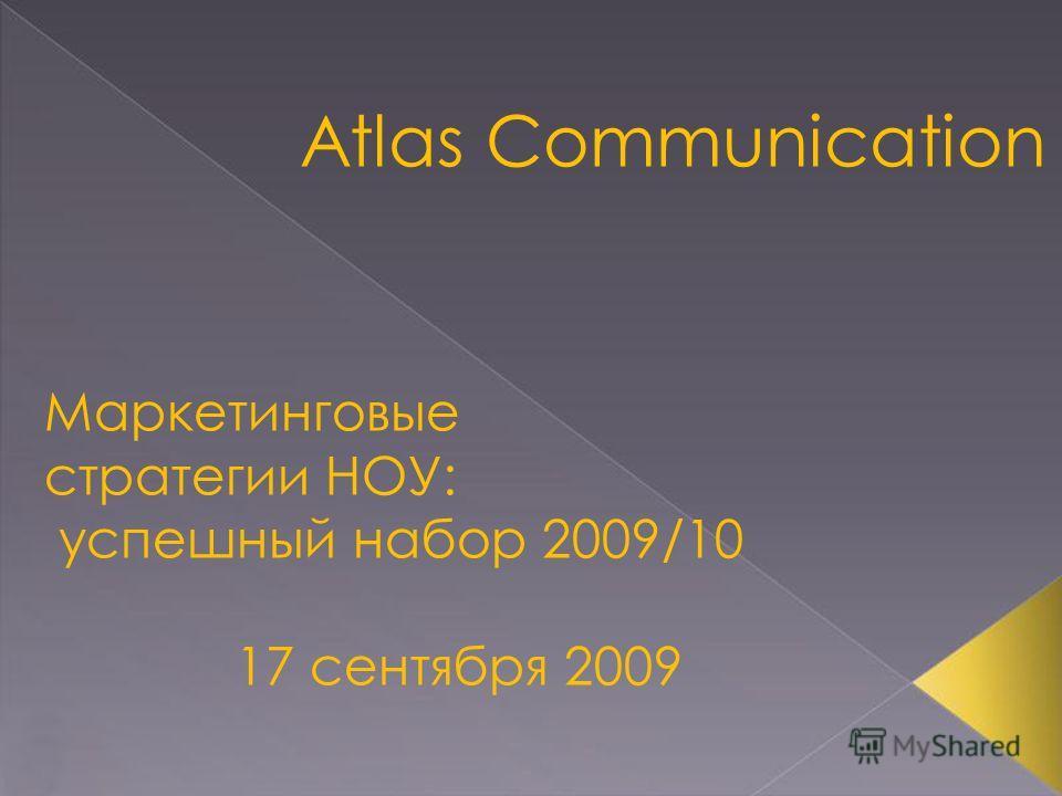 Маркетинговые стратегии НОУ: успешный набор 2009/10 17 сентября 2009 Atlas Communication