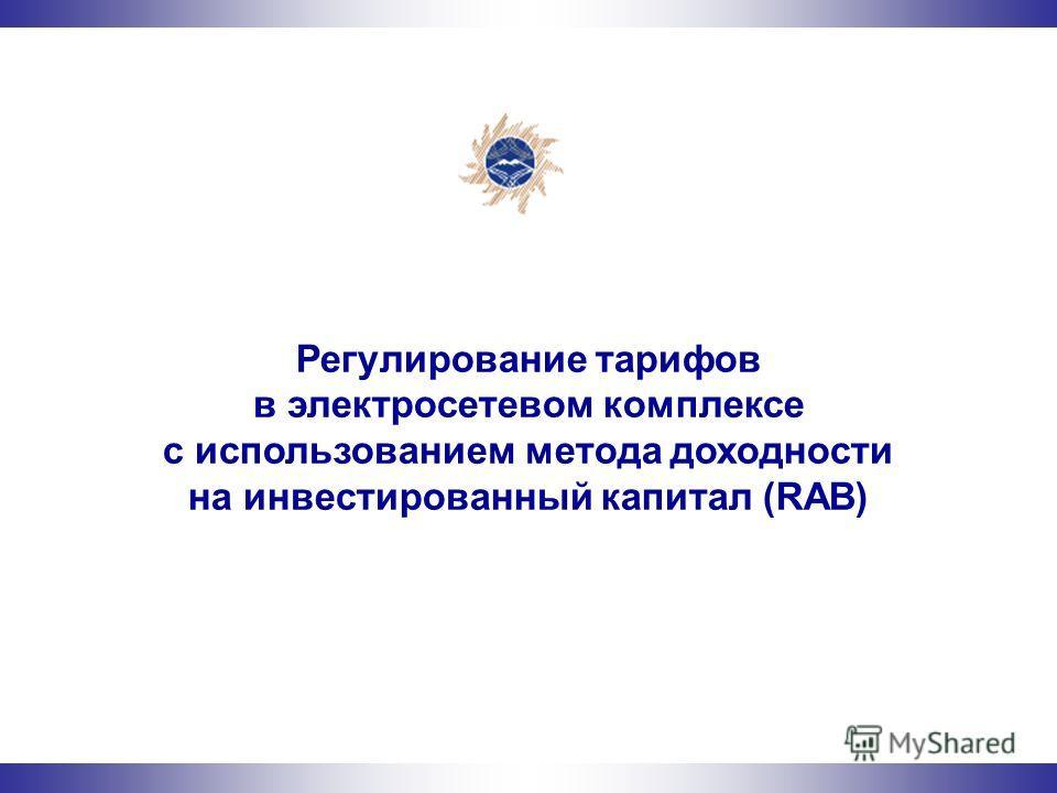 Регулирование тарифов в электросетевом комплексе с использованием метода доходности на инвестированный капитал (RAB)