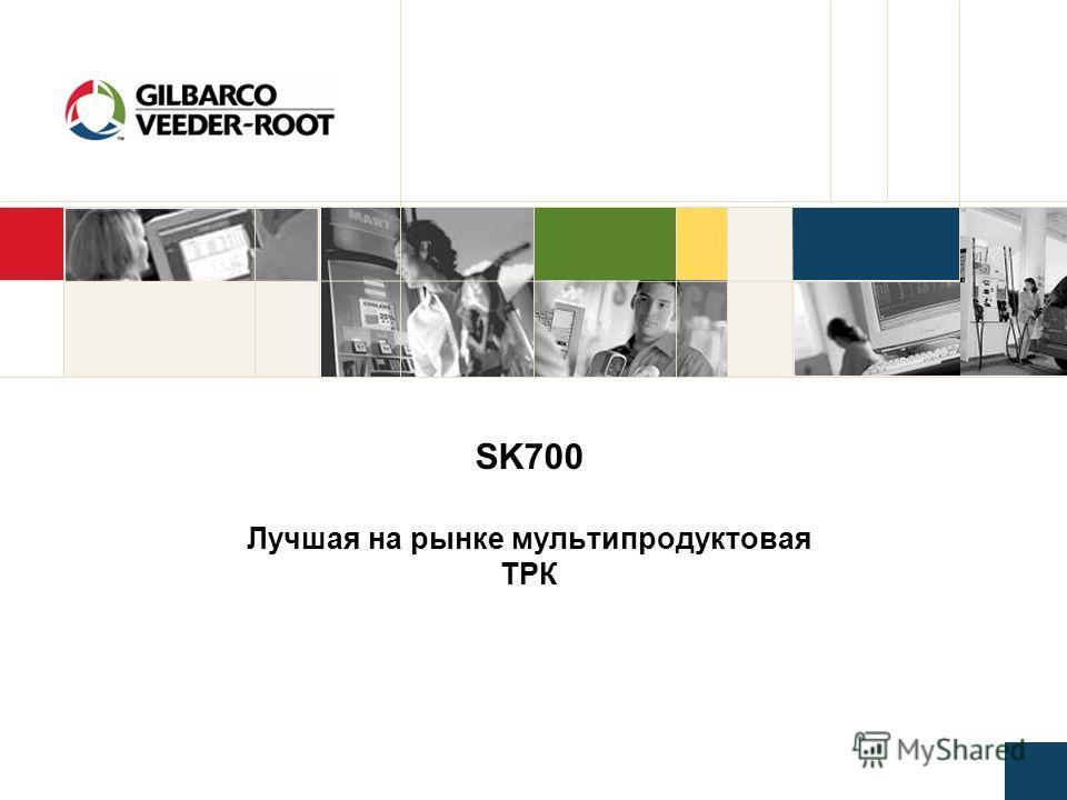 SK700 Лучшая на рынке мультипродуктовая ТРК