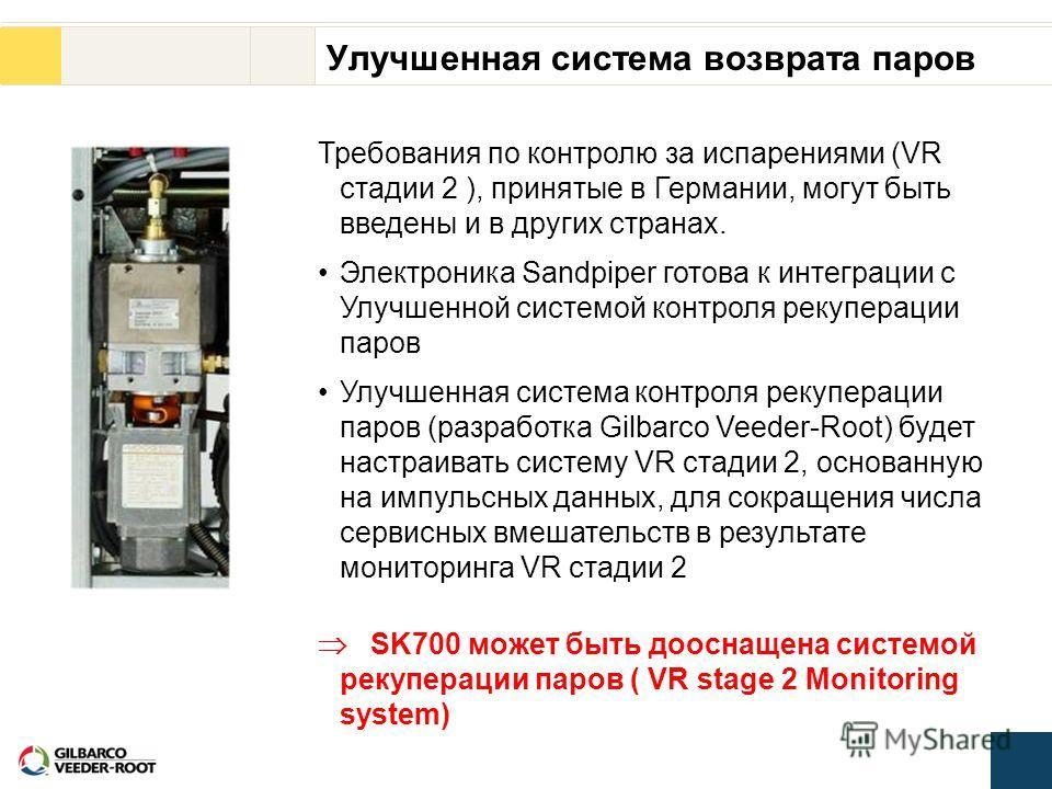 Улучшенная система возврата паров Требования по контролю за испарениями (VR стадии 2 ), принятые в Германии, могут быть введены и в других странах. Электроника Sandpiper готова к интеграции с Улучшенной системой контроля рекуперации паров Улучшенная