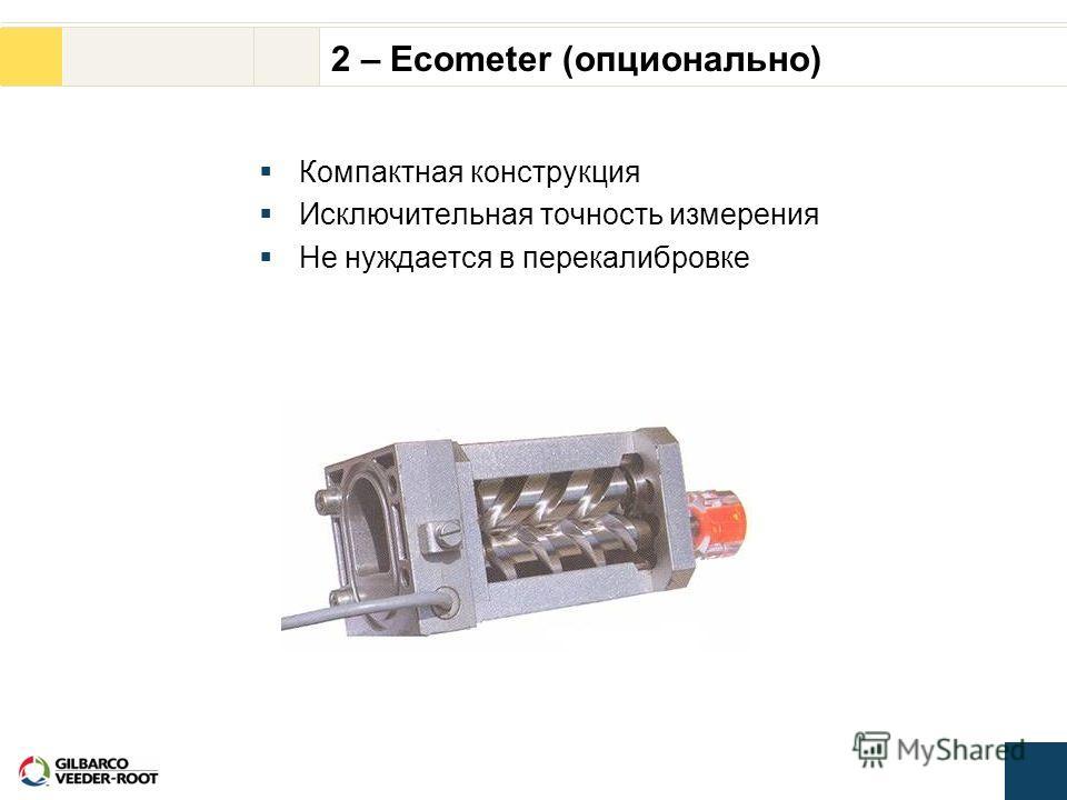 2 – Ecometer (опционально) Компактная конструкция Исключительная точность измерения Не нуждается в перекалибровке