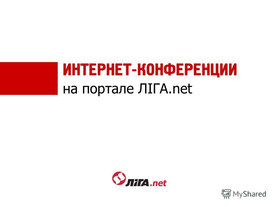 ИНТЕРНЕТ-КОНФЕРЕНЦИИ на портале ЛІГА.net