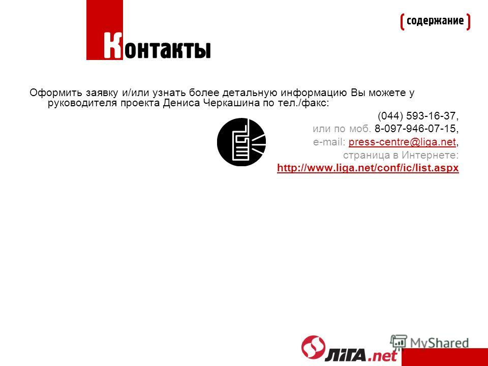 Оформить заявку и/или узнать более детальную информацию Вы можете у руководителя проекта Дениса Черкашина по тел./факс: (044) 593-16-37, или по моб. 8-097-946-07-15, e-mail: press-centre@liga.net,press-centre@liga.net страница в Интернете: http://www
