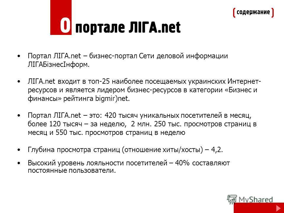 Портал ЛІГА.net – бизнес-портал Сети деловой информации ЛІГАБізнесІнформ. ЛІГА.net входит в топ-25 наиболее посещаемых украинских Интернет- ресурсов и является лидером бизнес-ресурсов в категории «Бизнес и финансы» рейтинга bigmir)net. Портал ЛІГА.ne