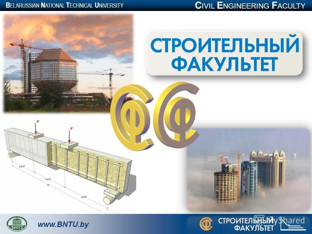 C IVIL E NGINEERING F ACULTY B ELARUSSIAN N ATIONAL T ECHNICAL U NIVERSITY www.BNTU.by