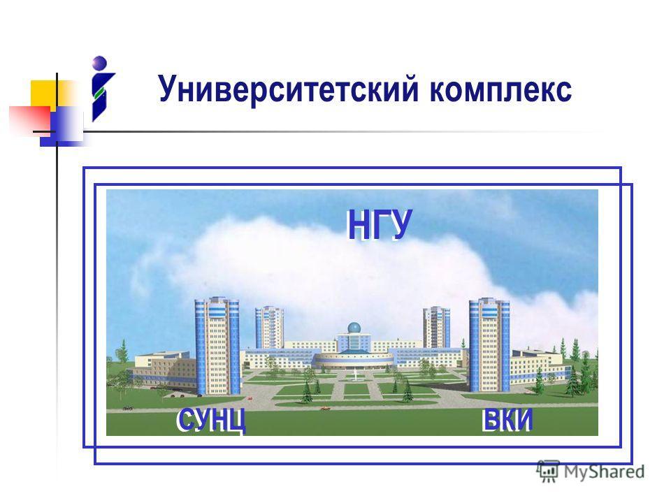 Университетский комплекс НГУ СУНЦ ВКИ
