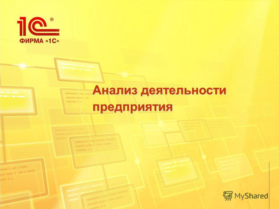 Анализ деятельности предприятия
