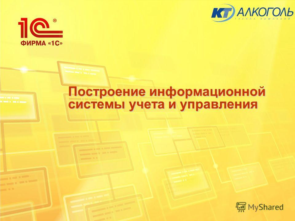 Построение информационной системы учета и управления