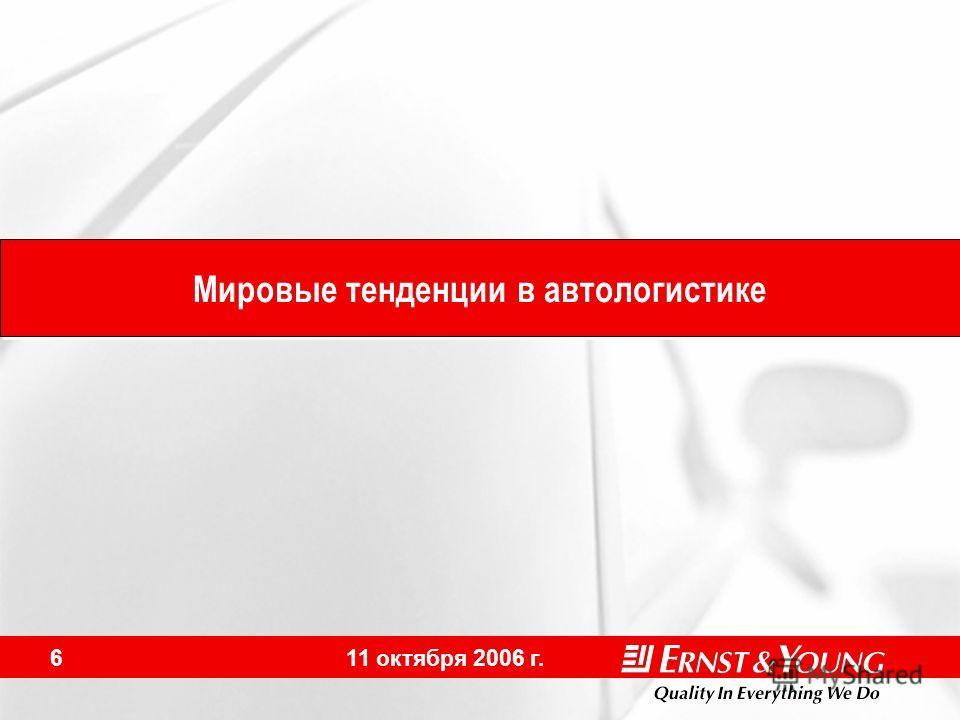 11 октября 2006 г. 5 Финляндия – Автологистический узел для России Статистика: Более 80% новых автомобилей Более 50% подержанных иномарок В 6 месяцев 2006 года объем поставок легковых автомобилей через терминалы в Финляндии увеличился на 77% (более 2