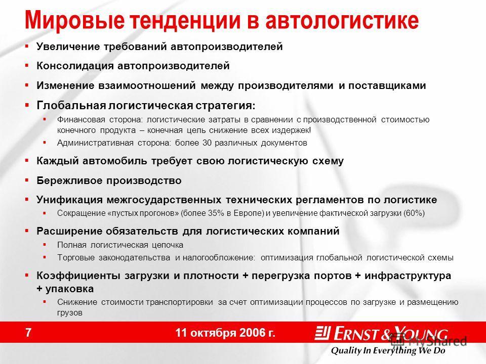 11 октября 2006 г. 6 Мировые тенденции в автологистике