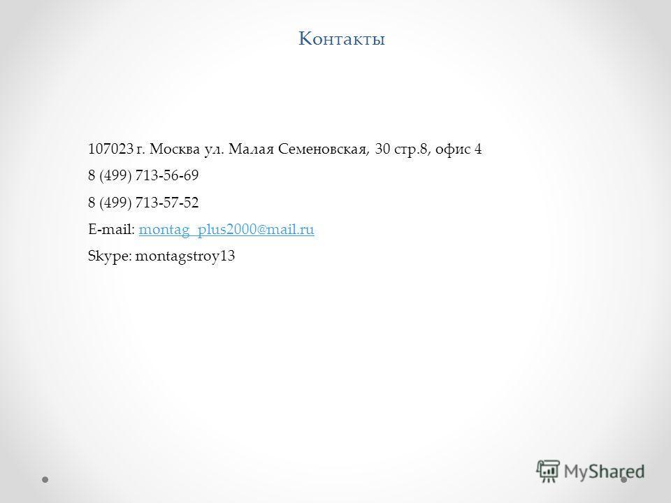 Контакты 107023 г. Москва ул. Малая Семеновская, 30 стр.8, офис 4 8 (499) 713-56-69 8 (499) 713-57-52 E-mail: montag_plus2000@mail.rumontag_plus2000@mail.ru Skype: montagstroy13