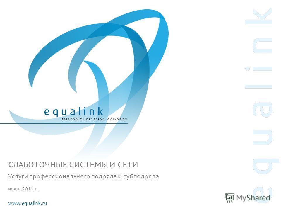 www.equalink.ru Услуги профессионального подряда и субподряда июнь 2011 г. СЛАБОТОЧНЫЕ СИСТЕМЫ И СЕТИ