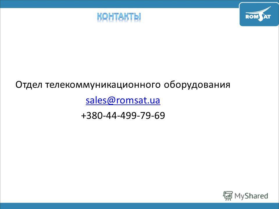 Отдел телекоммуникационного оборудования sales@romsat.ua +380-44-499-79-69