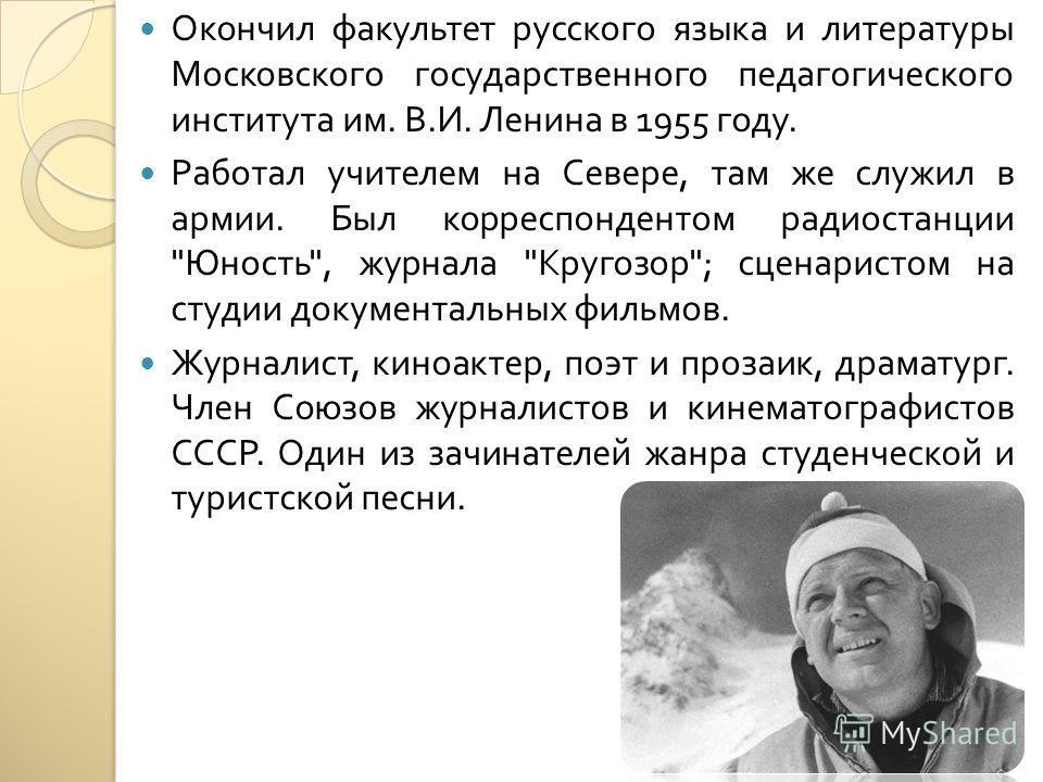 Окончил факультет русского языка и литературы Московского государственного педагогического института им. В. И. Ленина в 1955 году. Работал учителем на Севере, там же служил в армии. Был корреспондентом радиостанции