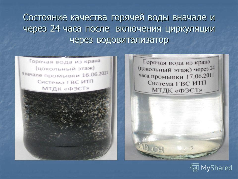 Состояние качества горячей воды вначале и через 24 часа после включения циркуляции через водовитализатор