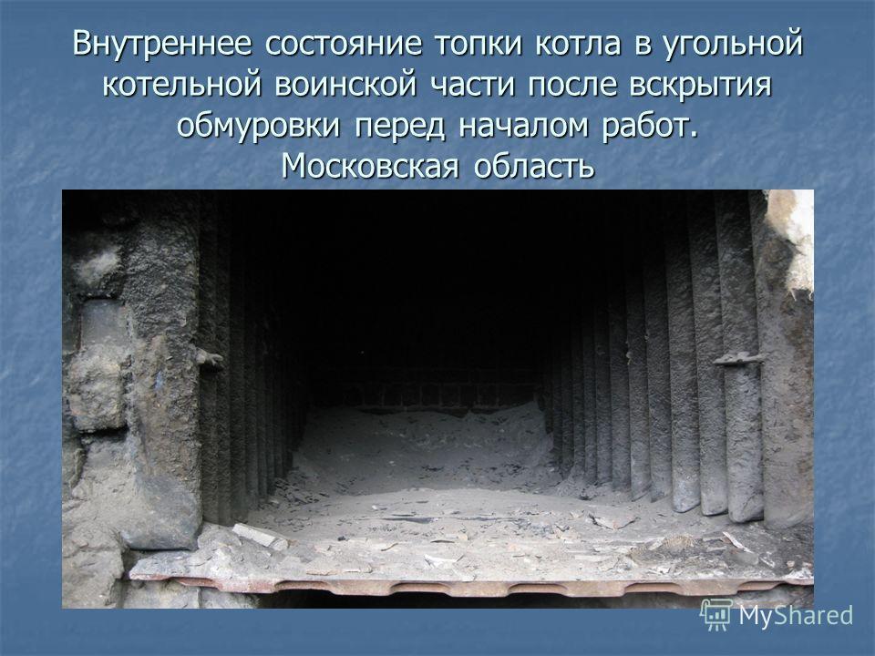Внутреннее состояние топки котла в угольной котельной воинской части после вскрытия обмуровки перед началом работ. Московская область