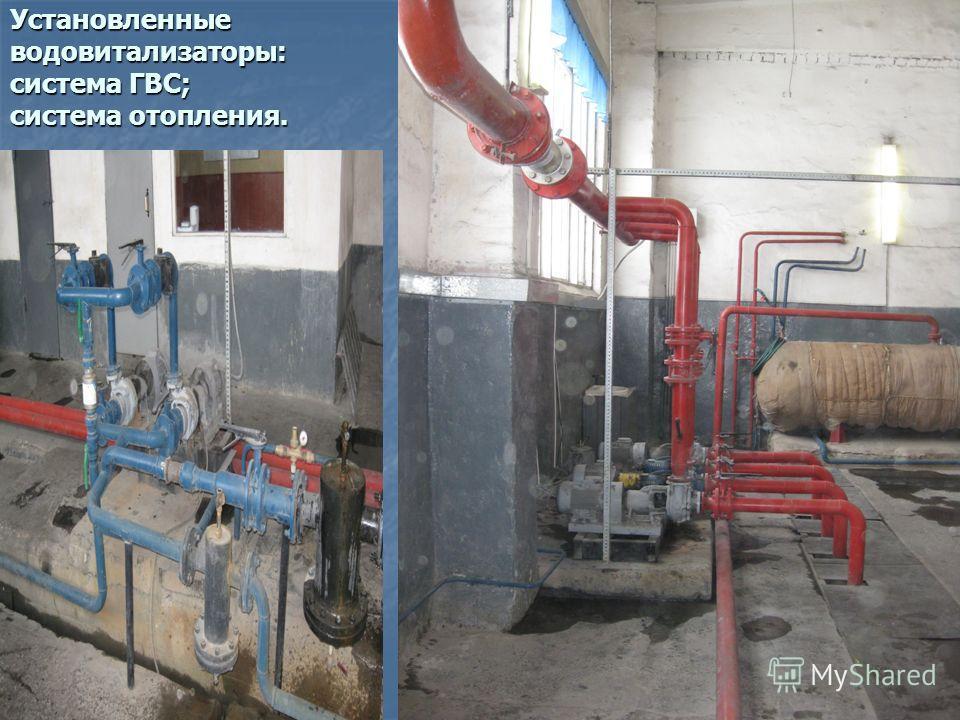 Установленные водовитализаторы: система ГВС; система отопления.