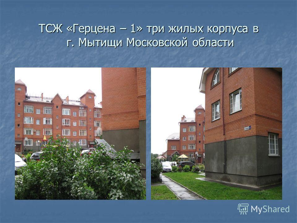 ТСЖ «Герцена – 1» три жилых корпуса в г. Мытищи Московской области