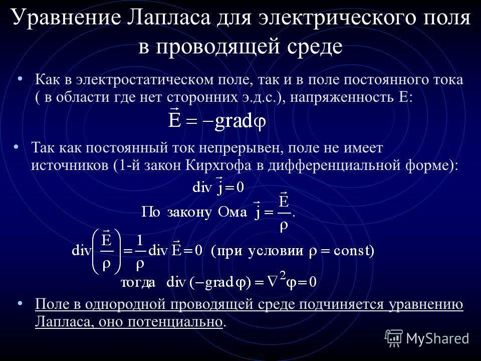 Дифференциальная форма закона Джоуля-Ленца Мощность тепловых потерь в проводнике: Определим энергию, выделяющуюся в единицу времени в единице объема проводящей среды – плотность энергии p: Закон Джоуля-Ленца в дифференциальной форме