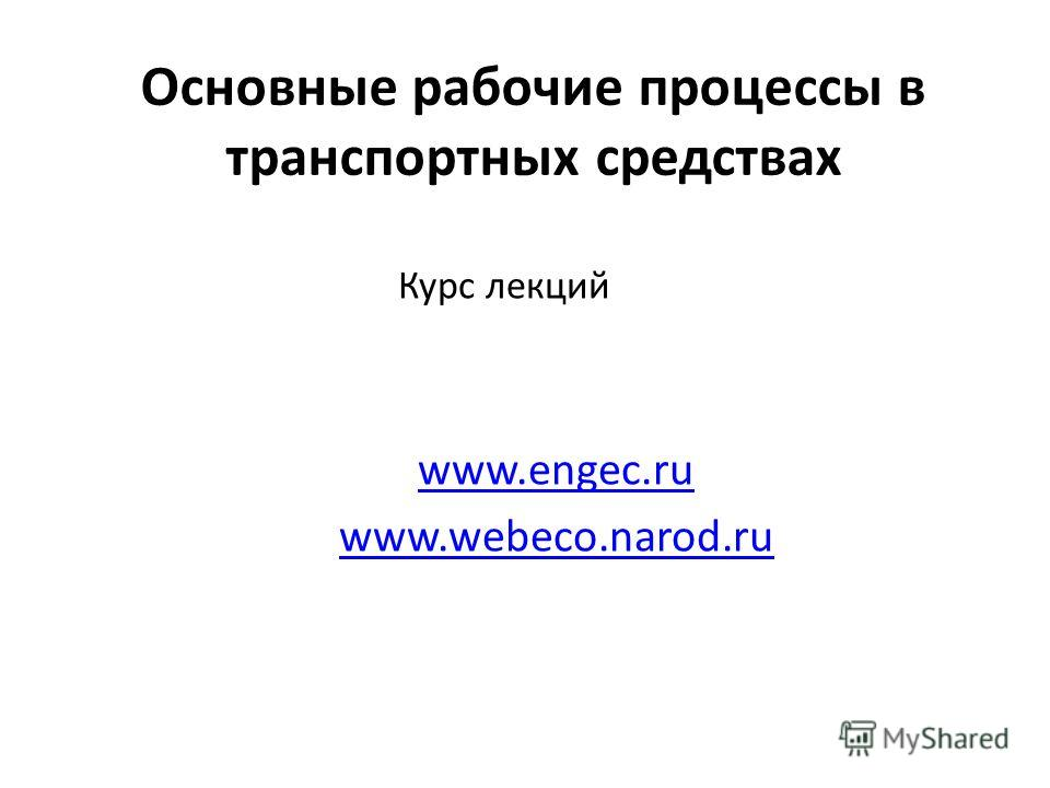 Основные рабочие процессы в транспортных средствах www.engec.ru www.webeco.narod.ru Курс лекций