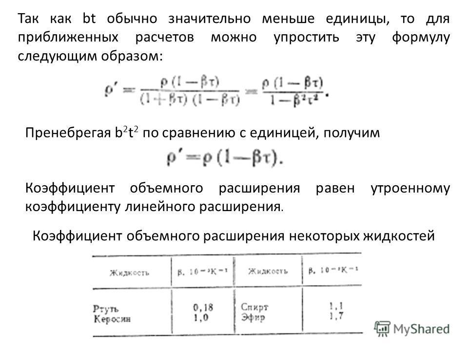 Так как bt обычно значительно меньше единицы, то для приближенных расчетов можно упростить эту формулу следующим образом: Пренебрегая b 2 t 2 по сравнению с единицей, получим Коэффициент объемного расширения равен утроенному коэффициенту линейного ра