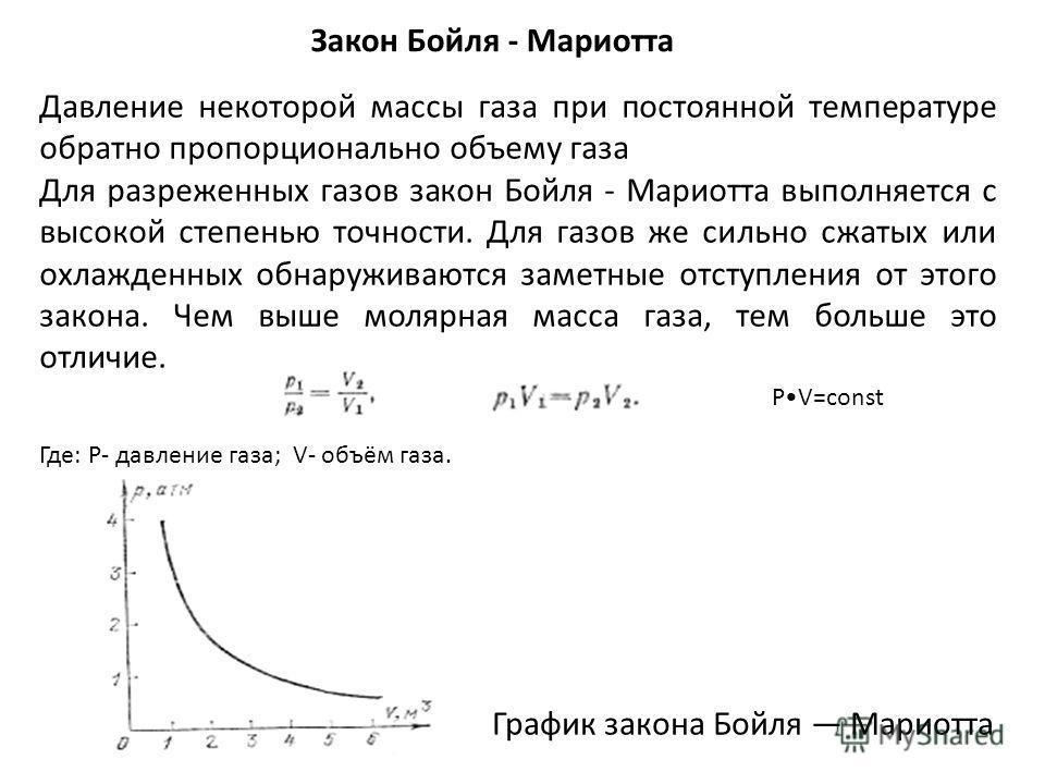 Закон Бойля - Мариотта Давление некоторой массы газа при постоянной температуре обратно пропорционально объему газа Для разреженных газов закон Бойля - Мариотта выполняется с высокой степенью точности. Для газов же сильно сжатых или охлажденных обнар