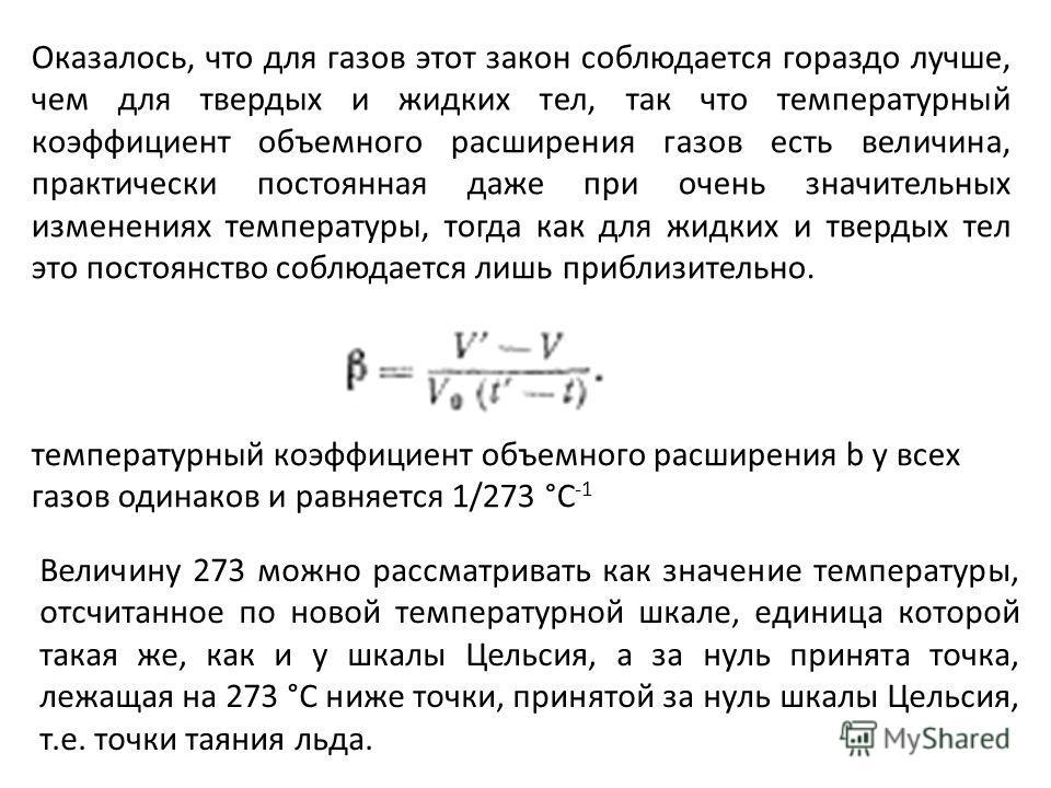 Оказалось, что для газов этот закон соблюдается гораздо лучше, чем для твердых и жидких тел, так что температурный коэффициент объемного расширения газов есть величина, практически постоянная даже при очень значительных изменениях температуры, тогда