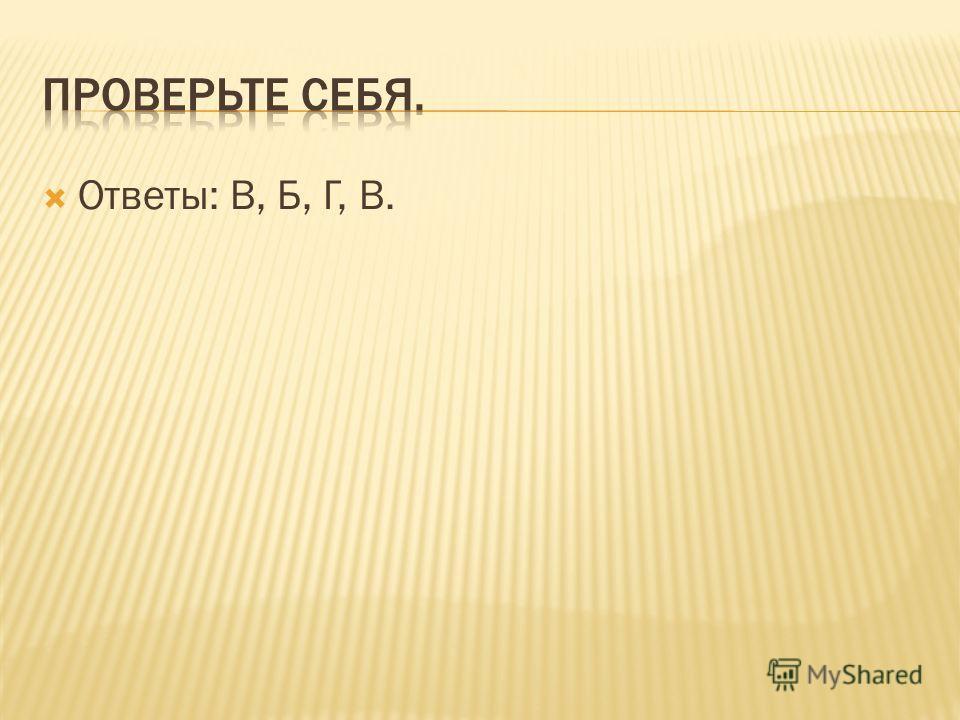 Ответы: В, Б, Г, В.