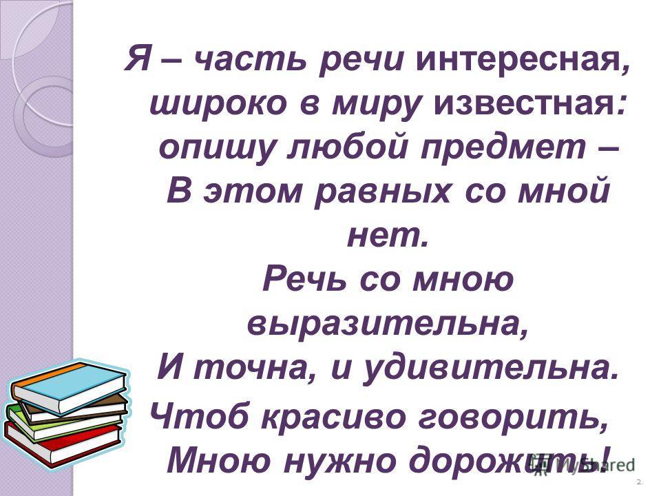 Урок,ты - солнце! (Ш.Амонашвили) 1