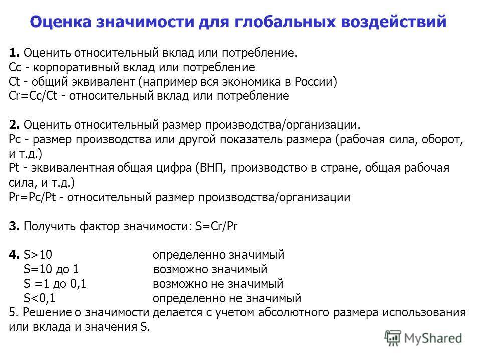 Оценка значимости для глобальных воздействий 1. Оценить относительный вклад или потребление. Сс - корпоративный вклад или потребление Сt - общий эквивалент (например вся экономика в России) Сr=Сс/Сt - относительный вклад или потребление 2. Оценить от