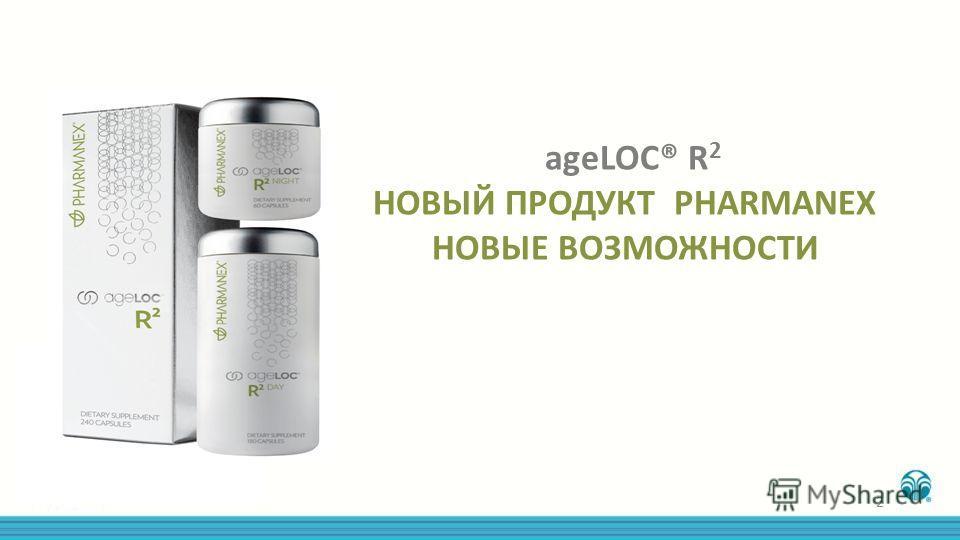 ageLOC® R 2 НОВЫЙ ПРОДУКТ PHARMANEX НОВЫЕ ВОЗМОЖНОСТИ 2