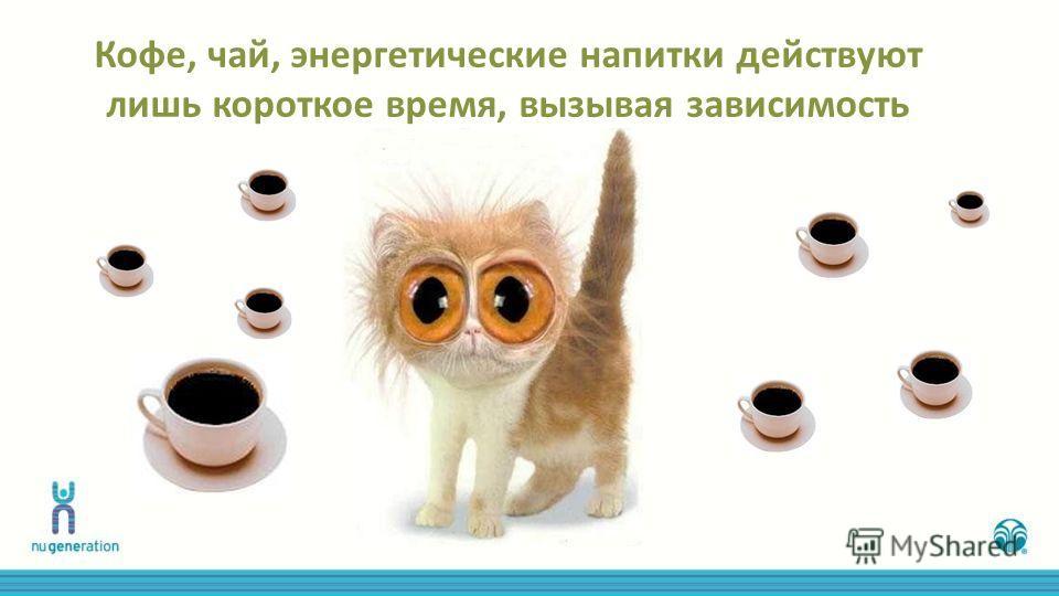Кофе, чай, энергетические напитки действуют лишь короткое время, вызывая зависимость