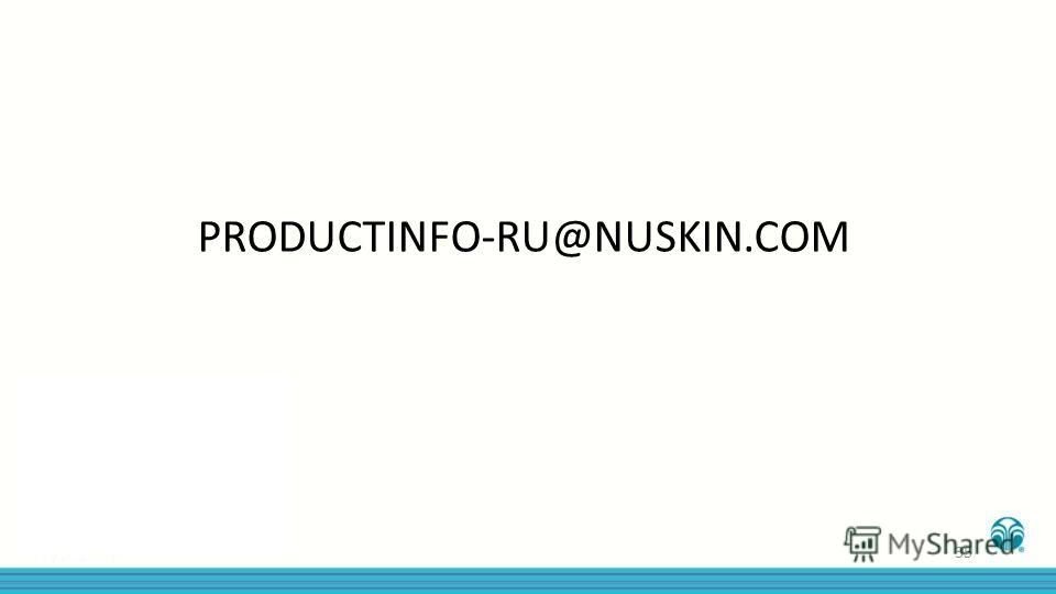 PRODUCTINFO-RU@NUSKIN.COM ** 35
