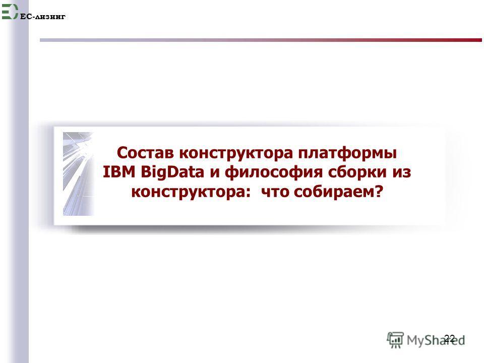 EC-лизинг 22 Состав конструктора платформы IBM BigData и философия сборки из конструктора: что собираем?