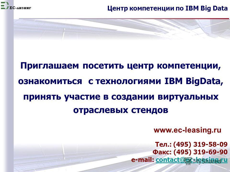 EC-лизинг 35 Центр компетенции по IBM Big Data Приглашаем посетить центр компетенции, ознакомиться с технологиями IBM BigData, принять участие в создании виртуальных отраслевых стендов www.ec-leasing.ru Тел.: (495) 319-58-09 Факс: (495) 319-69-90 e-m