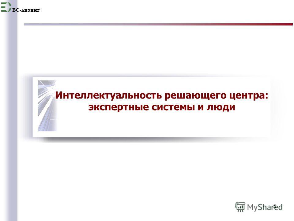 EC-лизинг 5 Интеллектуальность решающего центра: экспертные системы и люди